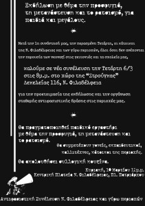 αντιφασιστική-συνέλευση_2-723x1024