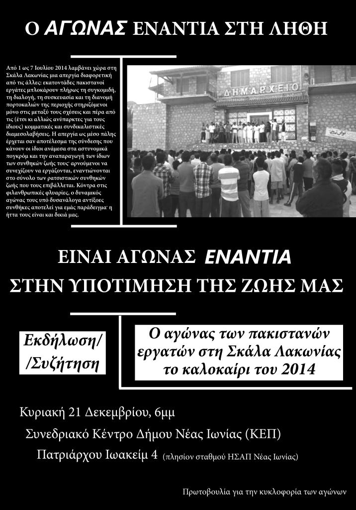 Αφίσα για Σκάλα Λακωνίας (Ελληνικά)